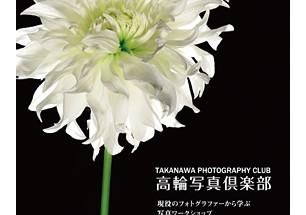 2013年「高輪写真倶楽部」パンフレット