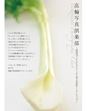 2012年「プレ・写真ワークショップ」パンフレット