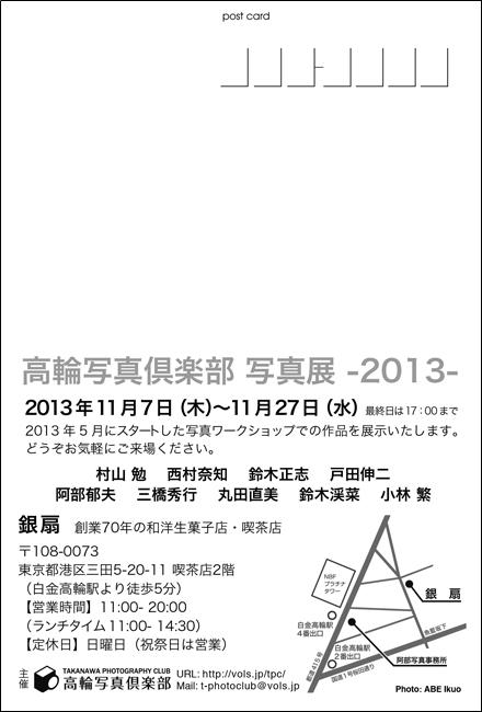 「高輪写真倶楽部 写真展 -2013-」DM